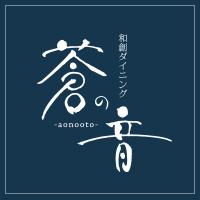 蒼の音 -aonooto-