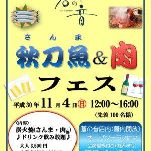 秋刀魚&肉フェス