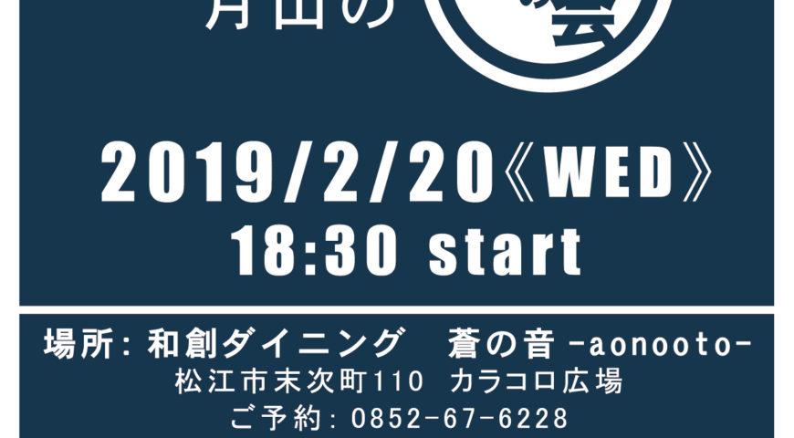 2/20(水)シェフ酒井晃二presents 酒の会vol.2開催のお知らせ