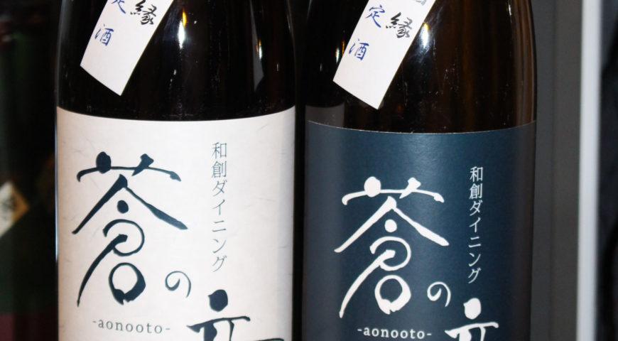 2/20(水)シェフ酒井晃二presents 酒の会vol.2 御礼