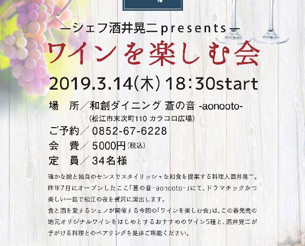 2019/3/14(木)「ワインを楽しむ会」 開催のお知らせ