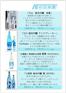 旬の一品メニューリニューアル&夏の日本酒メニューの登場です!