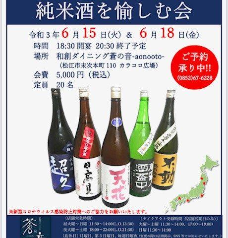 6/15(火)・6/18(金)日本酒の会Vol.7「純米酒を愉しむ会」開催いたします♫