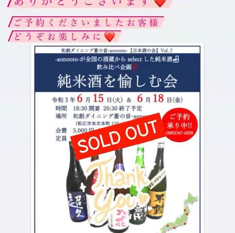 日本酒の会Vol.7「純米酒を愉しむ会」2日間ともに満席となりました。
