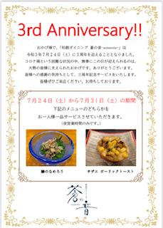 3rd Anniversary! 蒼の音3周年記念サービスいたします。