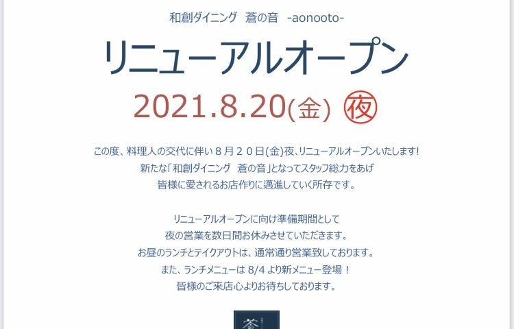 明日8/20(金)リニューアルオープンいたします!!