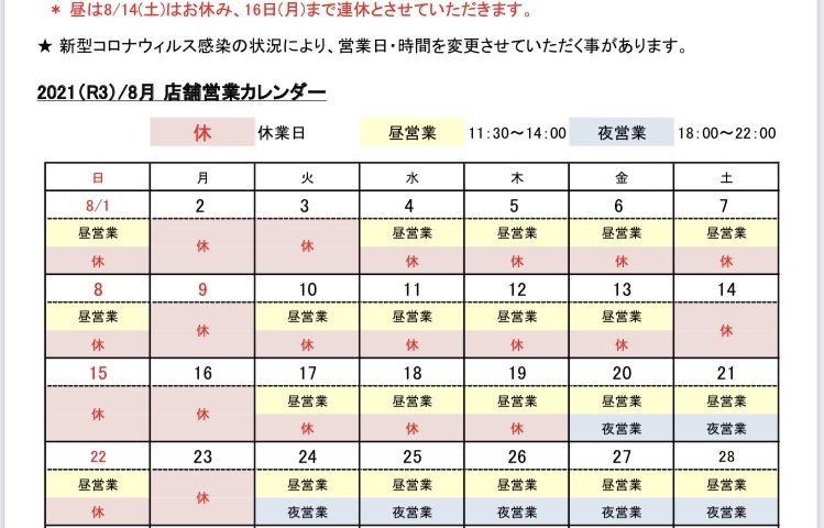 8月20日(金) 夜リニューアルオープン!!