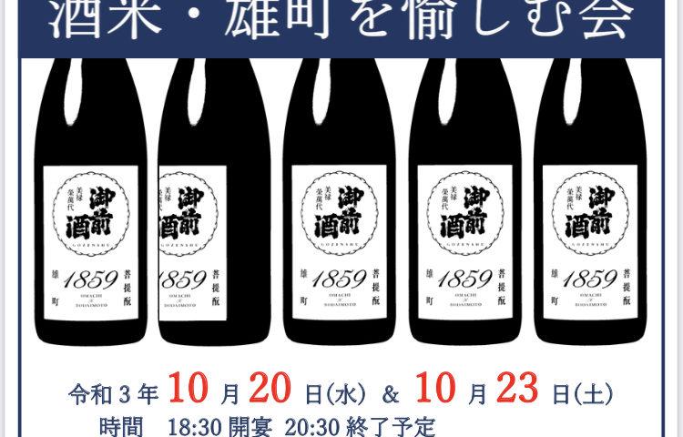 10/20(水)・10/23(土)日本酒の会Vol.8 蒼の音×御前酒「酒米・雄町を愉しむ会」開催いたします♫